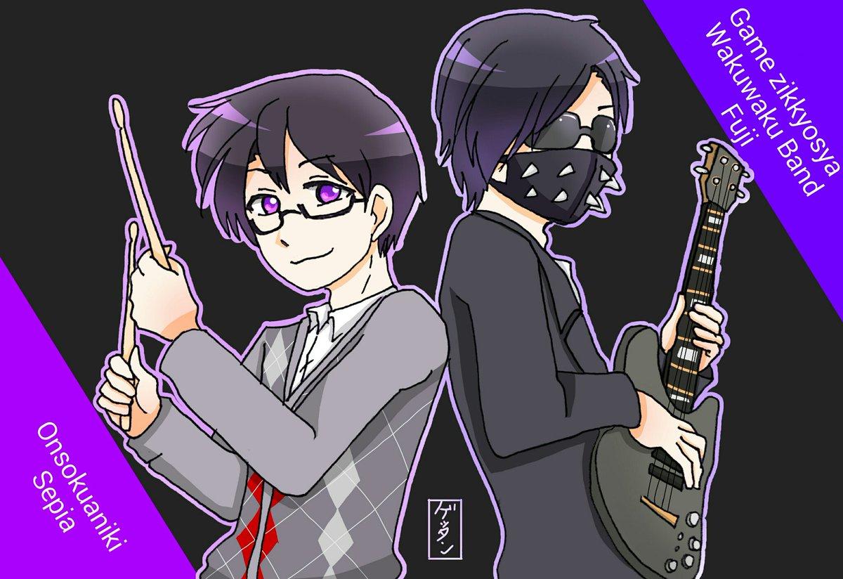 バンドで紫色の人達