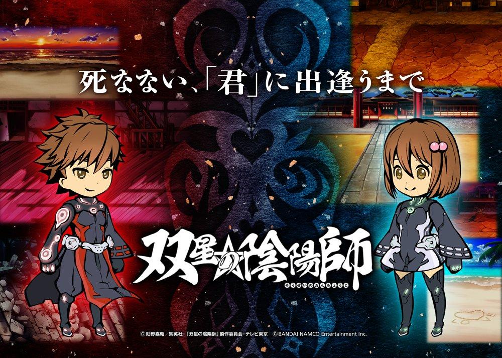 【速報!】#双星人気マンガ・TVアニメ「#双星の陰陽師 」のアプリが配信開始!早速プレイしていきます( ´ ▽ ` )ノ