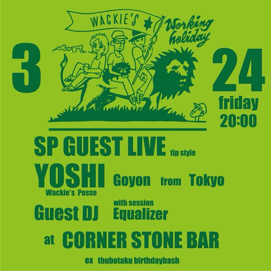 3.24(金)『WORKING HOLIDAY NIGHT』DJと東京からのSPゲストのYOSHIと数曲シンセベースで絡