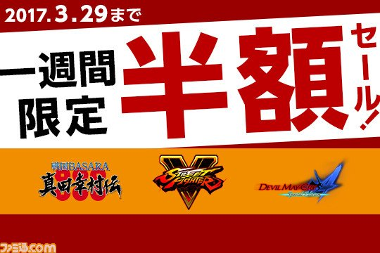 PS4『ストリートファイターV』、『デビル メイ クライ 4 SE』、『戦国BASARA 真田幸村伝』DL版がすべて半額