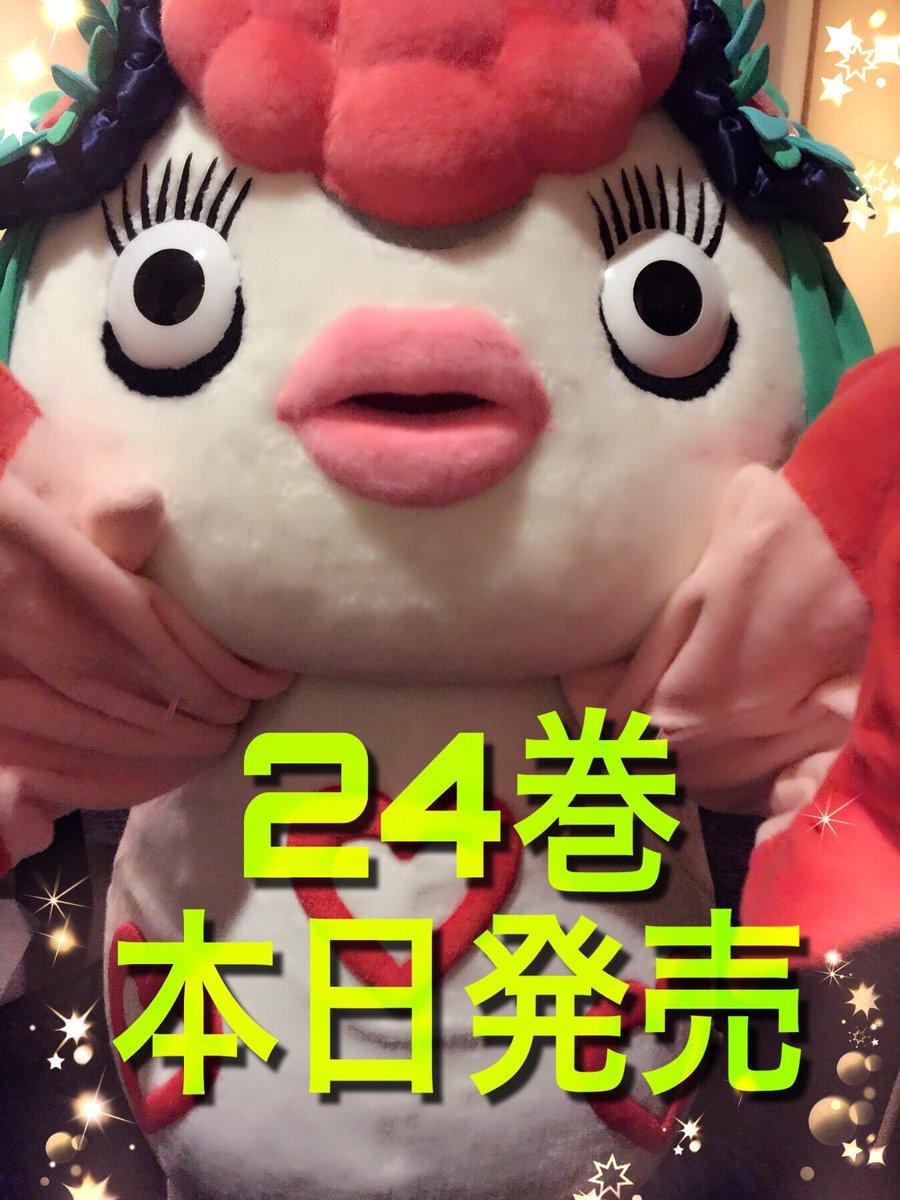 \本日発売!/「鬼灯の冷徹」コミックス第24巻が本日発売!!限定版にはOAD(オリジナルアニメDVD)が付属!二本立て!