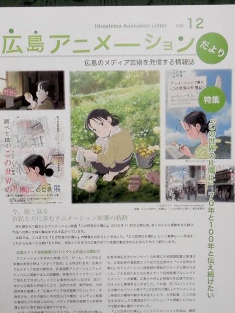 横浜ニューテアトルに広島アニメーションだより最新号(Vol. 12)届いています!広島  さんからの支援物資じゃ! #こ