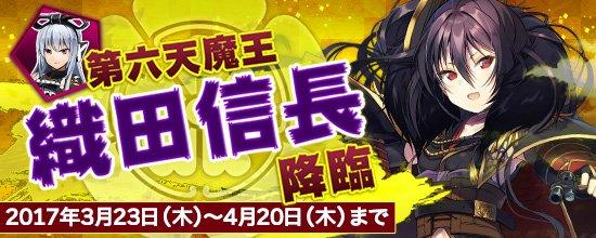 【PS4版鬼斬】3月23日(木)にてPS4版鬼斬の大型アップデートを実施いたしました!ゲーム内に織田信長イベントが登場で