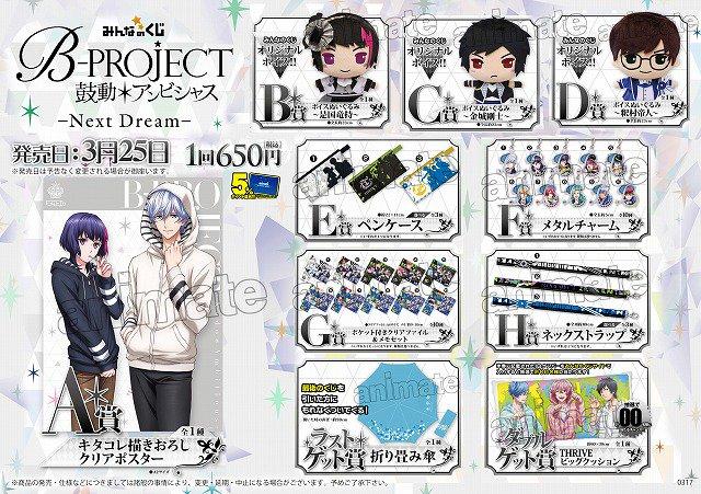 【くじ情報】3/25より、みんなのくじ『B-PROJECT~鼓動*アンビシャス~-Next Dream-』が開店時より販