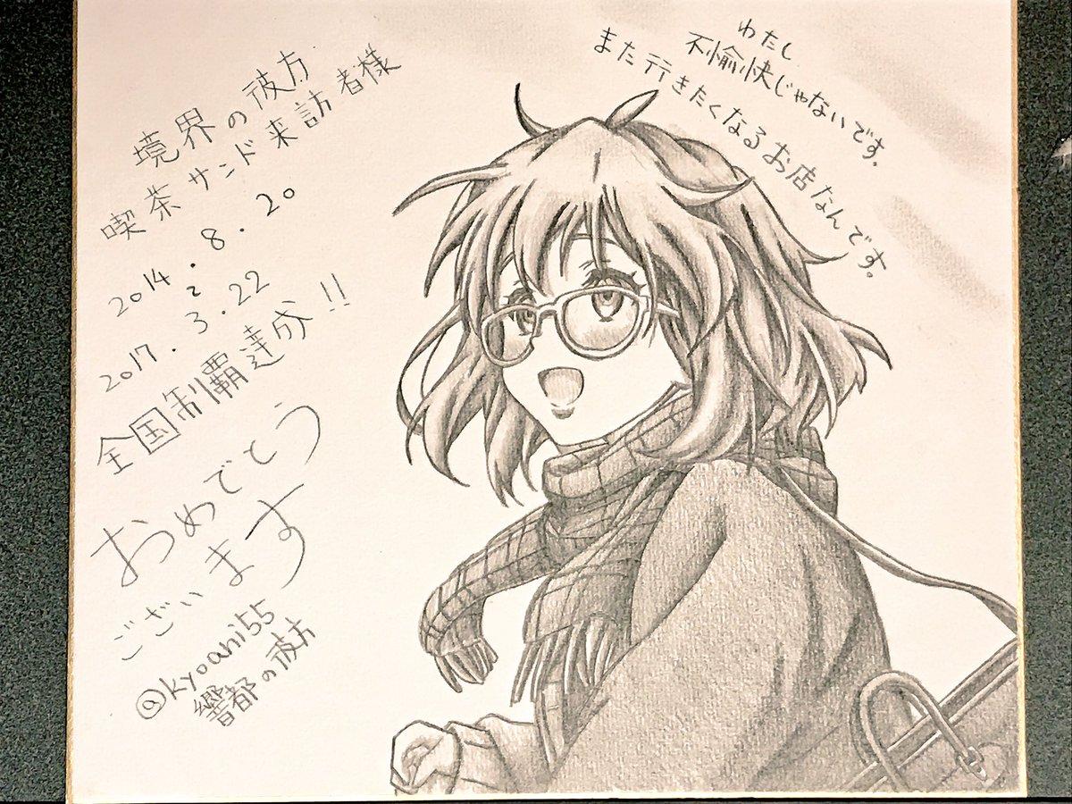 喫茶サンドさん、境界の彼方 全国来訪者様 制覇おめでとうございますヽ(´∀`)ノ色紙しか描くものなかったけど栗山未来さん