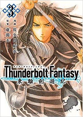 漫画版「Thunderbolt Fantasy 東離劍遊紀」コミックス第3巻、本日3/23(木)発売! -  #nitr