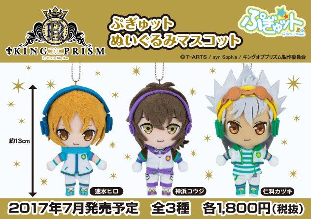 【新商品】『KING OF PRISM ぷぎゅットぬいぐるみマスコット』昨年のアニメジャパンで発表した、ぷぎゅットシリー
