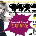 "Bar Caezar 10th Anniversary Party vol.3 ""ヲタスコ!""4/16【日】15:00~"