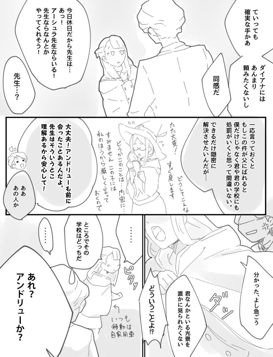 アンアコ漫画➁ 続きます#LWA_jp
