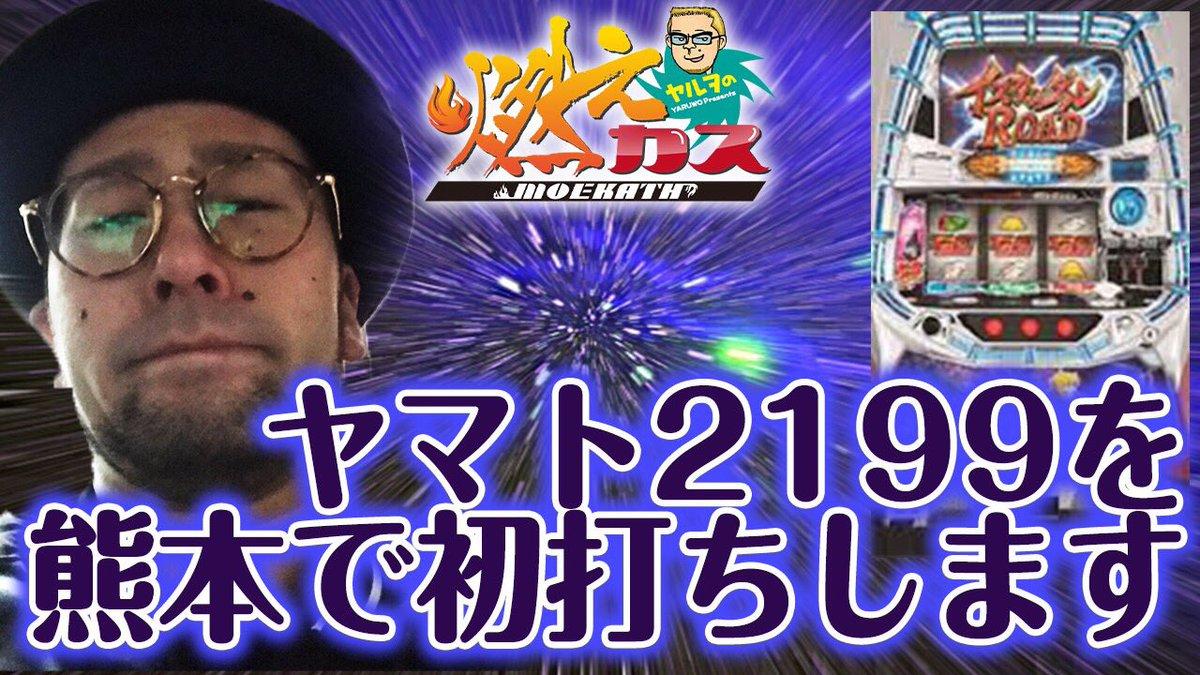 新台導入日にこんな台を…23:30公開!ヤマト2199を熊本で初打ちします【ヤルヲの燃えカス#215】