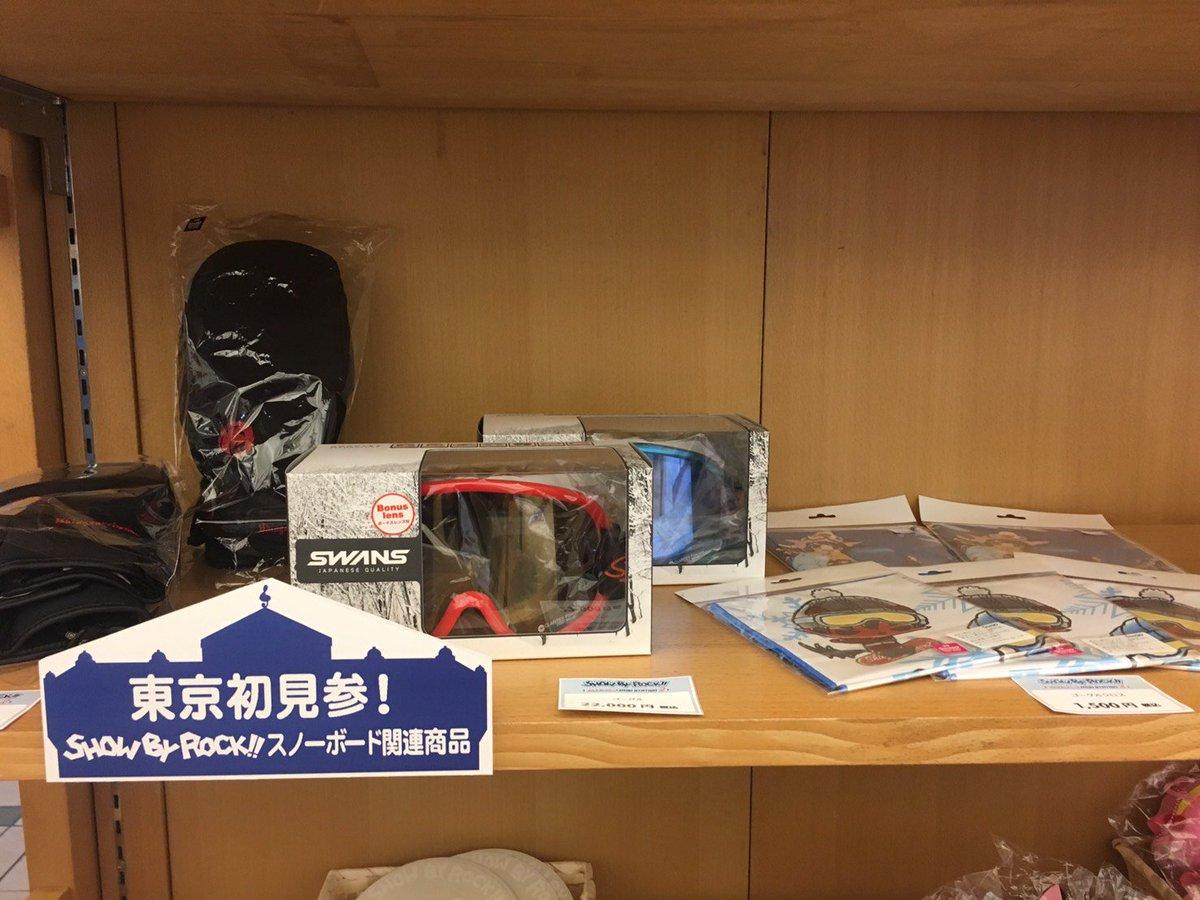【みでぃすて2特別販売!】つがいけ高原スキー場で販売中の「SHOW BY ROCK!! × つがいけ高原スキー場」の商品