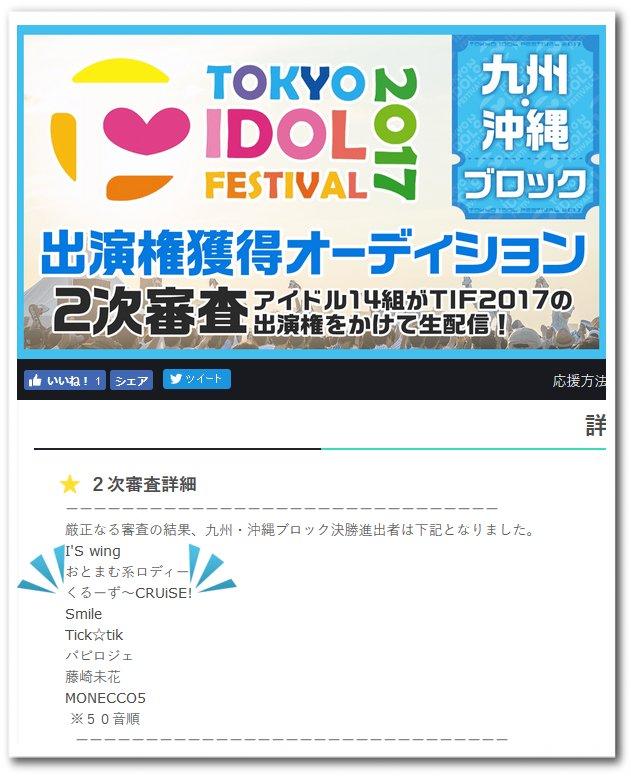 #TIF2017 全国選抜LIVE<九州・沖縄ブロック>ヾ(*´∀`*)ノ決勝進出おめでとう~~ヾ(*´∀`*)ノ #く