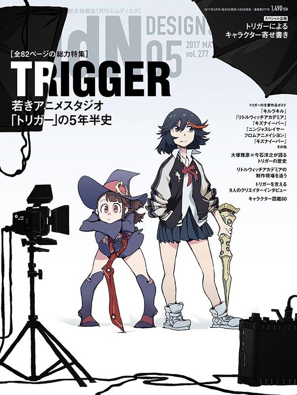 MdN5月号の表紙を宇宙初公開! 特集は『TRIGGER 若きアニメスタジオ「トリガー」の5年半史』です。表紙は「キルラ