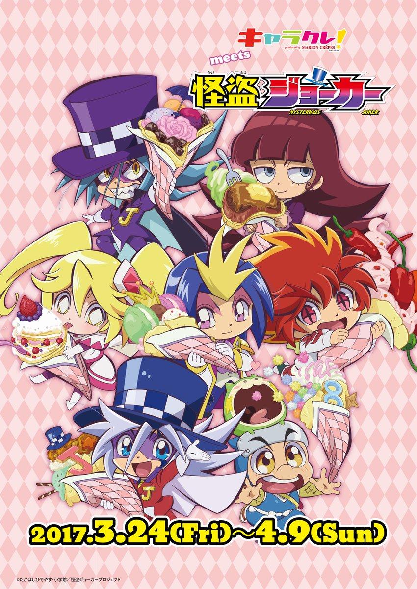 【イベント情報】明日3/24(金)から4/9(日)まで開催される「怪盗ジョーカー×キャラクレ!」のコラボメニューを公開で