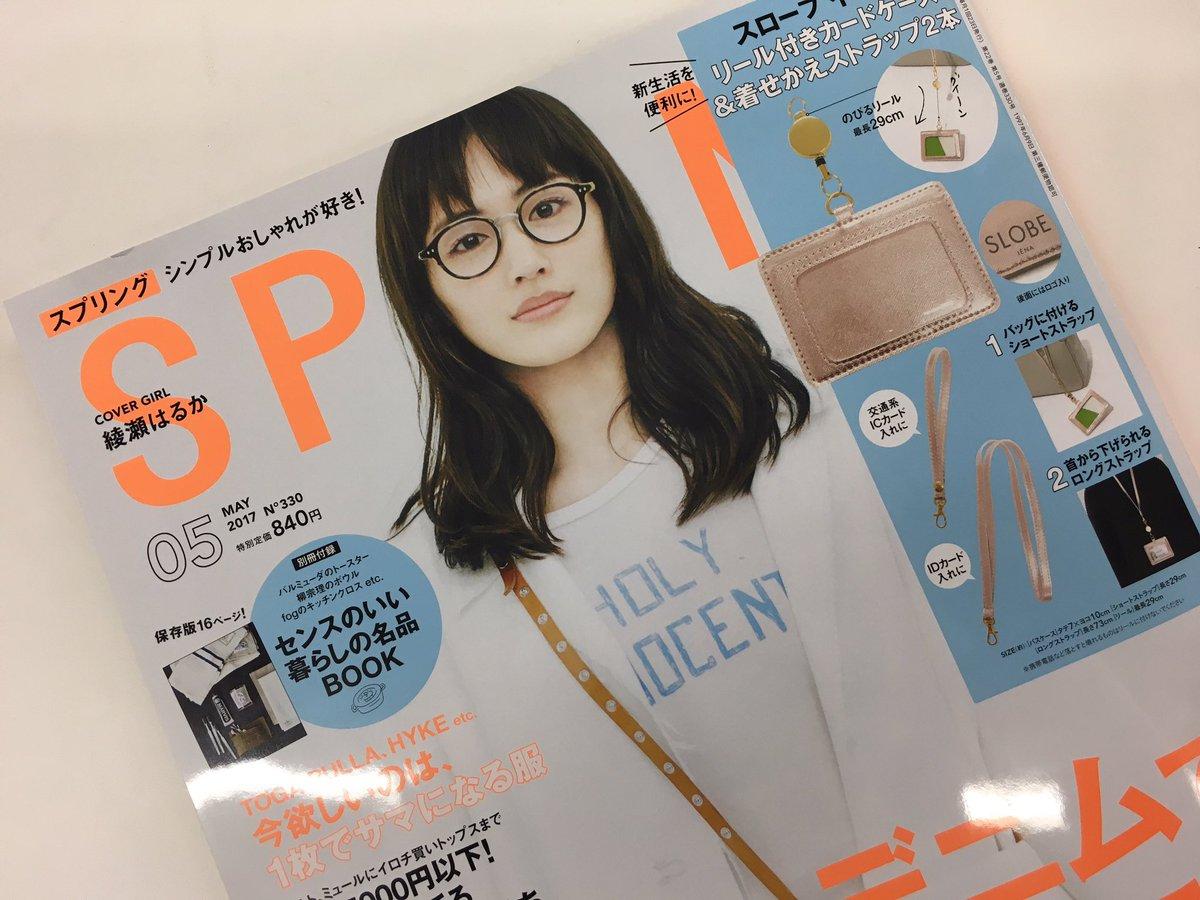 本日23日発売の「SPRiNG」5月号のMusicページに大原櫻子さんのインタビューが掲載されています!音楽の話だけでな