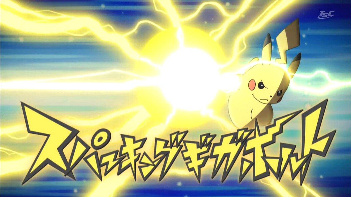 だからそのイナイレ風に字幕やめて!笑っちゃうから!#アニポケ#anipoke