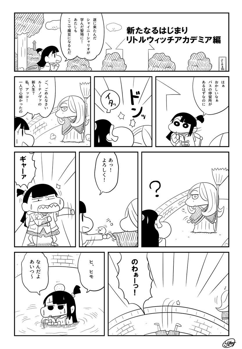 クレしん原作タッチでLWA#LWA_jp#クレヨンしんちゃん