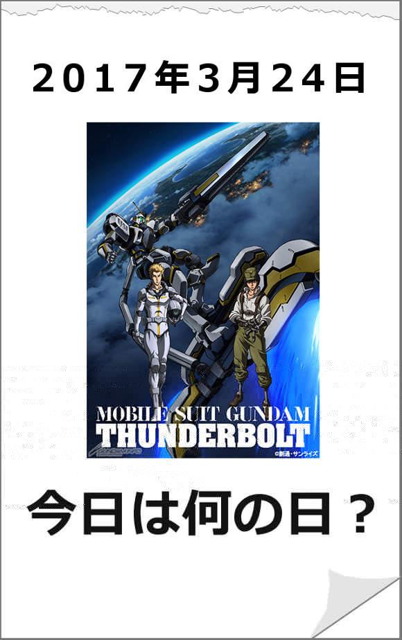 【#今日は何の日?】第2シーズン、ついに開幕!『機動戦士ガンダム サンダーボルト』、舞台を宇宙から地球に移した新シリーズ
