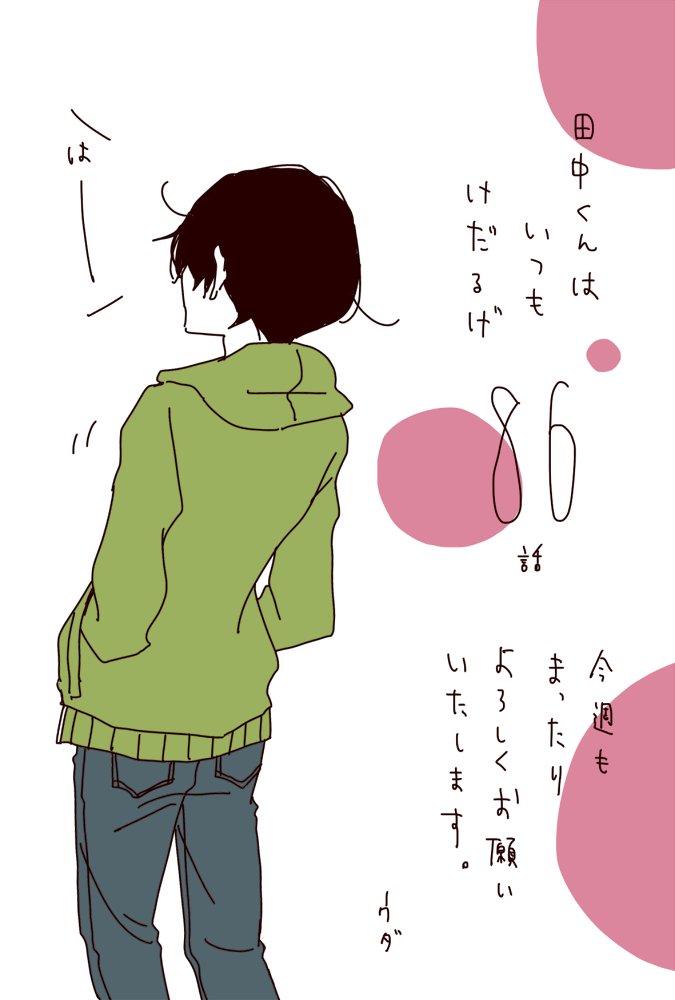 更新日でございました!田中は日々進化する…よろしくお願いいたします。『田中くんはいつもけだるげ』 episode.86