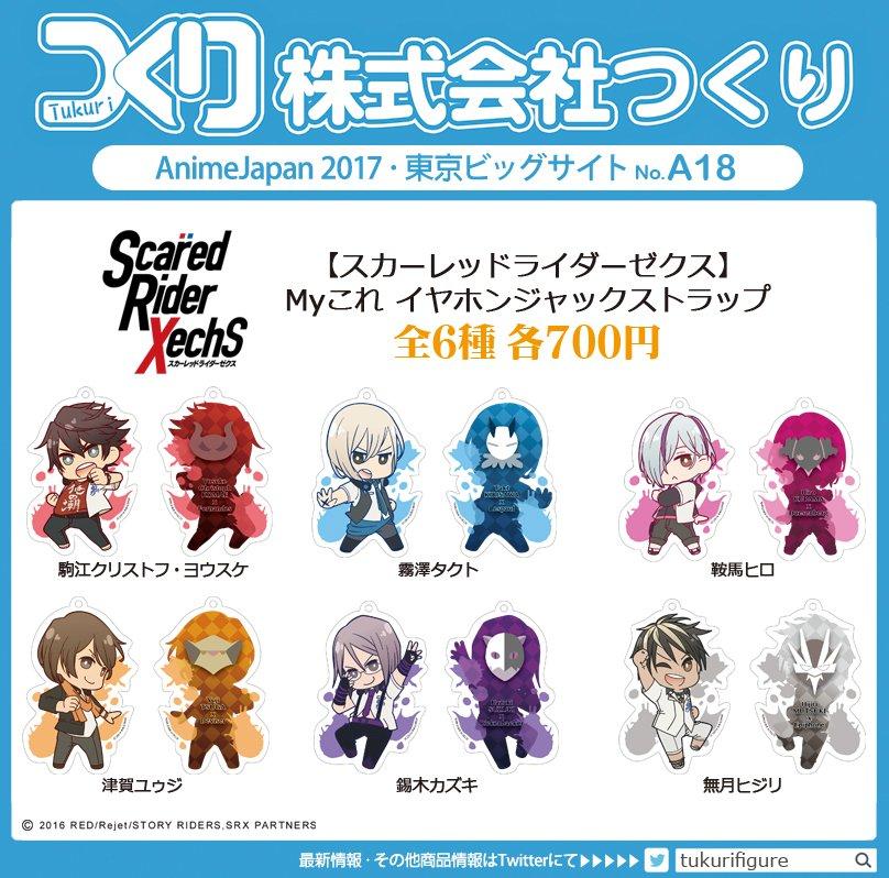 【AJ2017物販情報】「スカーレッドライダーゼクス」より、アニメジャパンでグッズを販売! 是非この機会にお買い求めくだ