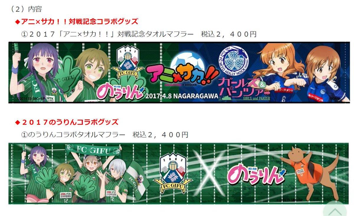 4/8 岐阜vs水戸 アニサカ対決!放送終了から3年…こんなに新規グッズが出るアニメはほぼ無いよねのうりんおじさんは幸せ