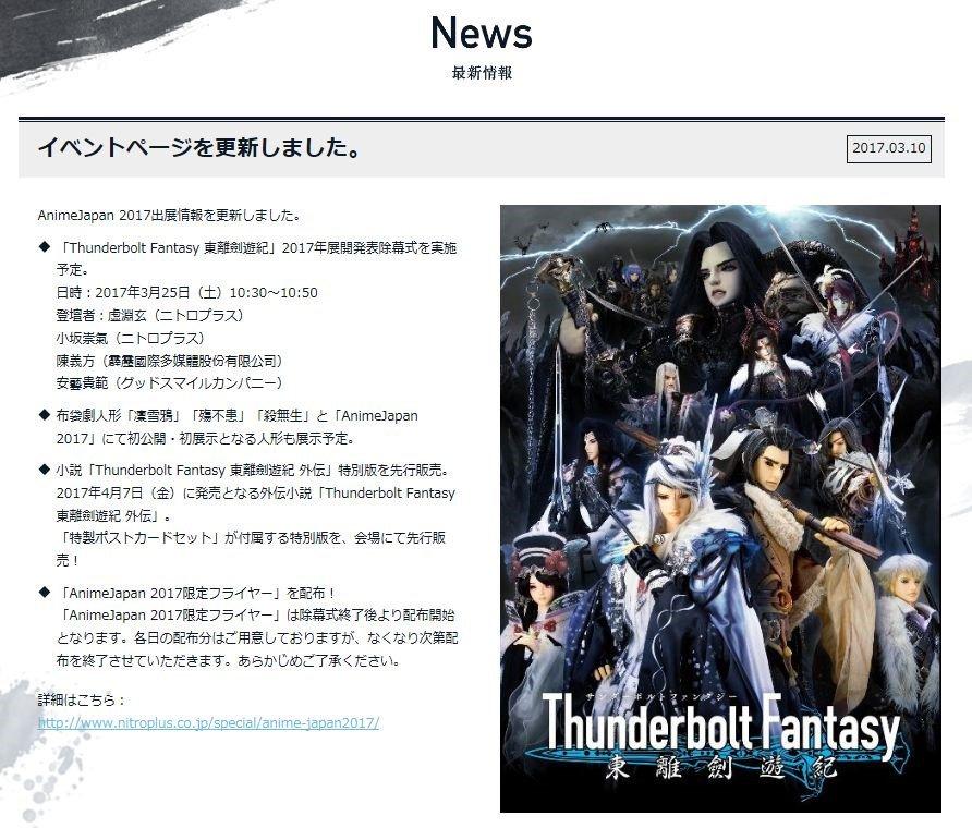 3/25(土)10:30~AnimeJapan2017ニトロプラスブースより「Thunderbolt Fantasy 東