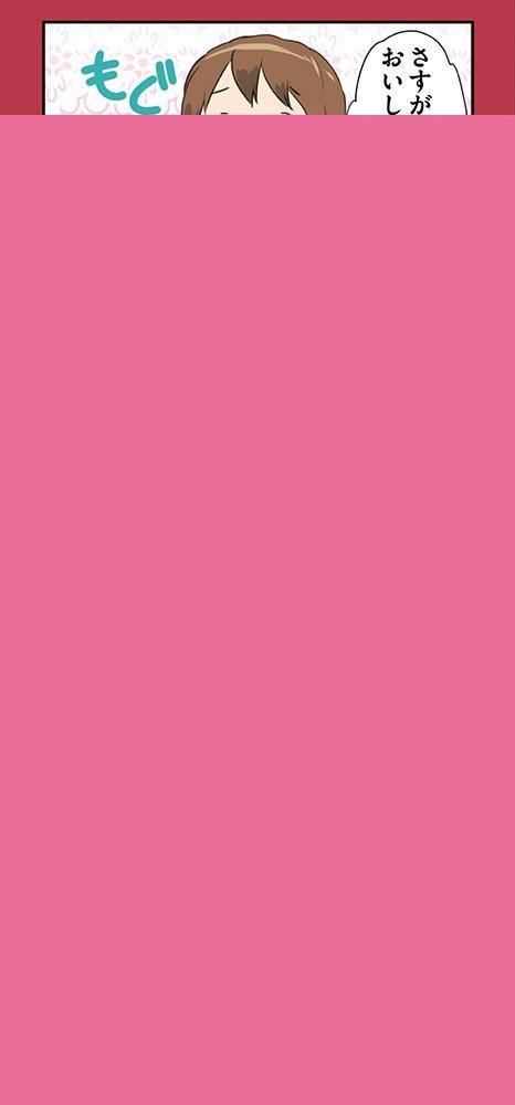 【パンでPeace!④(3/27発売)】アニメイト購入特典は「描き下ろし4コマしおり」⇒