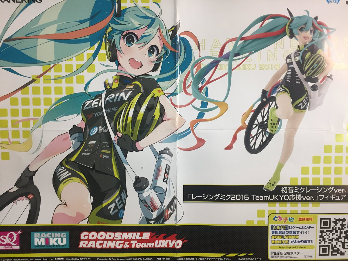 mineは言いました。「今から初音ミクレーシングver. 「レーシング2016 TeamUKYO応援ver.」フィギュア