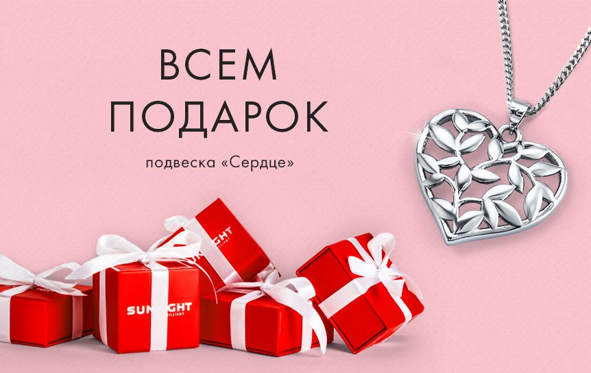 Получить подвеску санлайт в подарок 32