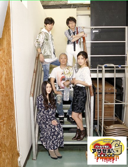 『「バトルですよ、アザゼルさん。G」記録DVD』は、本日3月24日(金)に発売です!ご出演頂いた、小野坂さん、神谷さん、