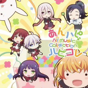 NowPlaying PUNCH☆MIND☆HAPPINESS / Happy Clover (花守ゆみり, 白石晴香,