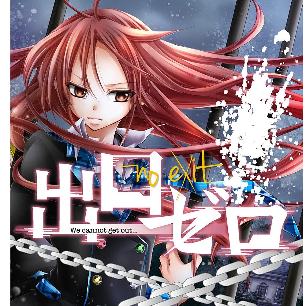 【Webマンガ更新】瀬田ハルヒ「出口ゼロ」(マンガボックス)が更新されました。