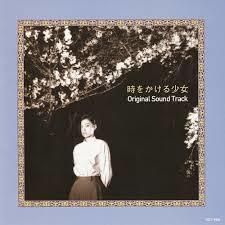 「スユアの波」バージョン違い③「時のカンツォーネ」バージョン違いは「時をかける少女 サウンドトラック」(1997年発売)
