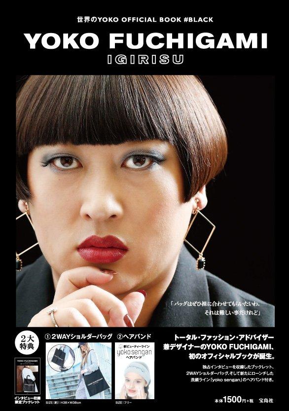 【明日発売】「YOKO FUCHIGAMI」初のオフィシャルブックが登場 BLACKとREDの2冊を展開 https://t.co/toLC0vb5K8 新ライン「yoko sengan」のヘアバンドや、インテリアにもなるステッカーなどが付録に #yokofuchigami