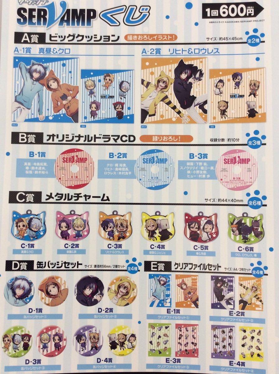 【商品情報/再入荷】「『SERVAMP-サーヴァンプ-』くじ」1回556円+税2016年に発売されたくじになります!かわ