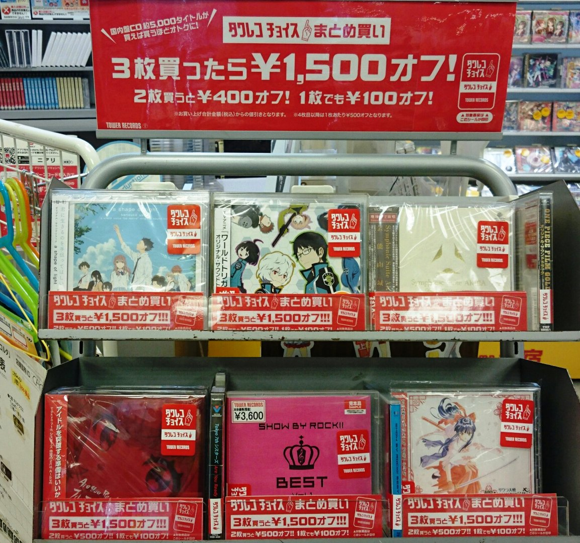 "【TOWERanime新宿】今回から新たに""まとめ買いSALE""対象になったアイテムもたくさん!こちらはその一部になりま"