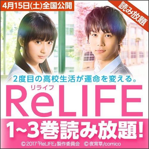 この春、大注目の映画「ReLIFE」が4/15(土)公開!記念して原作コミック1~3巻、「ももくり」「パステル家族」など