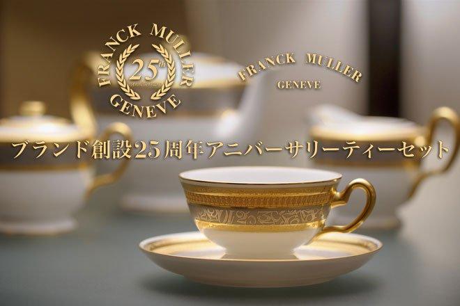 フランク ミュラーは、ブランド創設25周年という節目の記念に、美術的価値の高い硬質磁器を作り続けてきた大倉陶園とのコラボレーションによる、芸術的な美の表現を選びました。  https://t.co/9Wr62c38qc https://t.co/LoZbLDALj6