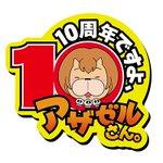 """「よんでますよ、アザゼルさん。」""""連載10周年記念プロジェクト""""始動!①7/26にTVアニメBD-BOX発売!②キャラク"""
