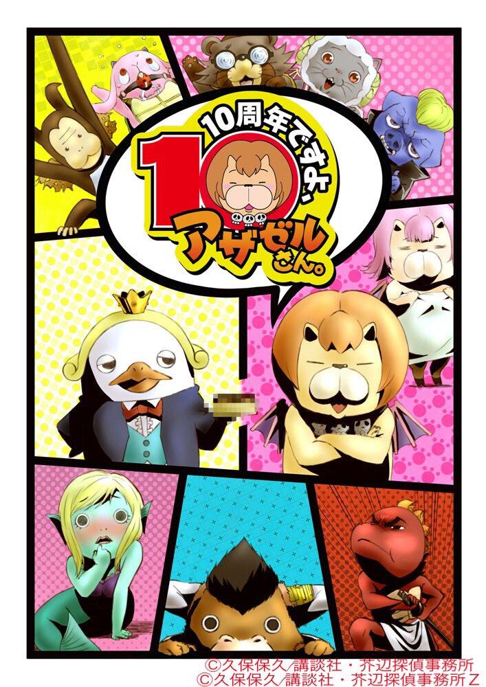 """【連載10周年記念!】「よんでますよ、アザゼルさん。」原作""""10周年記念プロジェクト""""が始動!TVアニメBD-BOXが7"""