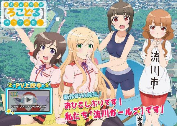 更新!『普通の女子校生が【ろこどる】やってみた。』OVA第2弾が地上波初放送決定!TBSにてにて3月30日深夜放送
