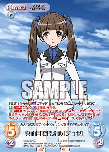 【今日のカード】本日発売ChaosTCGブースターパック「ブレイブウィッチーズ」よりカードを2種公開です!  #Chao
