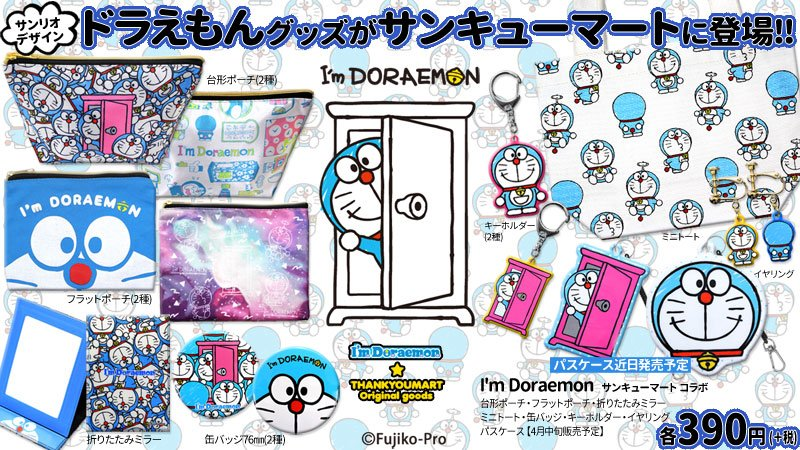 【I'm DORAEMON×サンキューマート】サンリオがデザインする「ドラえもん」とサンキューマートが新コラボ✨種類も豊