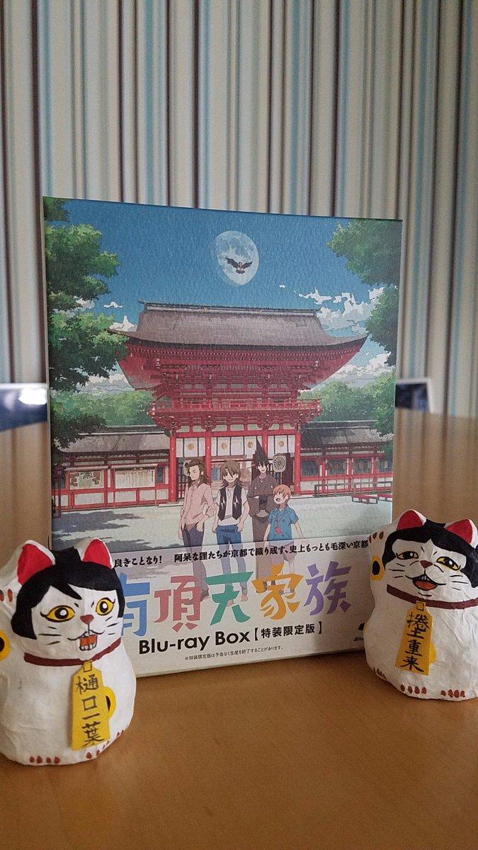 【本日3月24日(金)「有頂天家族」第1期Blu-ray Box発売日!!】ピーエーワークスにも届きました!第2話で登場