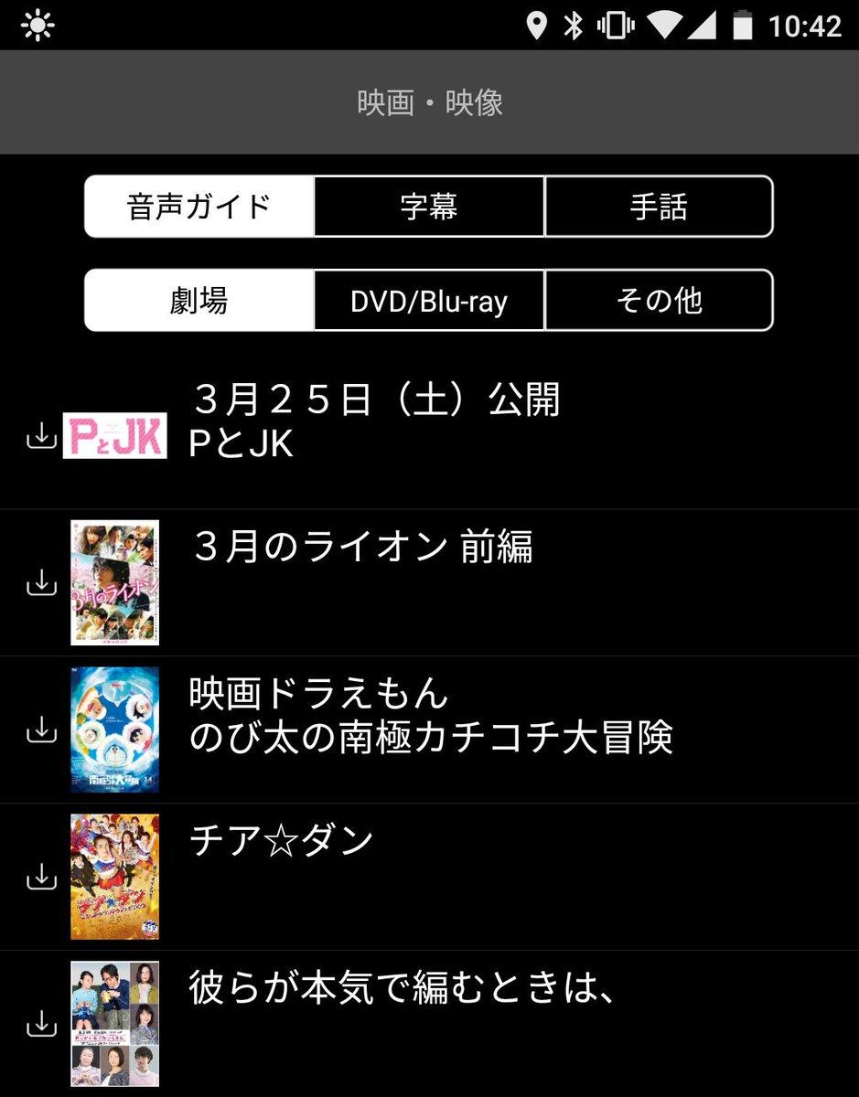 映画館で音声ガイドが聴けるスマホアプリ「UD Cast」対応の映画が増えてる!!!#3月ライオン#チアダン #彼らが本気