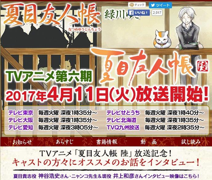 本日、夏目友人帳まんが公式サイトを更新いたしました!TVアニメ『夏目友人帳 陸』の放送情報他、神谷浩史さん始め、キャスト