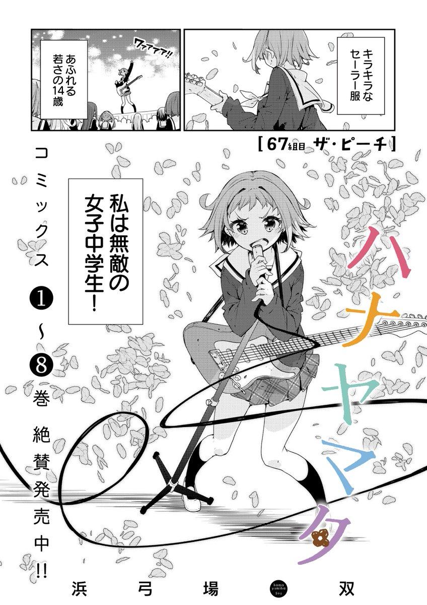 きららフォワード5月号の『ハナヤマタ』は67組目「ザ・ピーチ」!幼稚園のイベントでよさこいを交えた桃太郎を披露することに