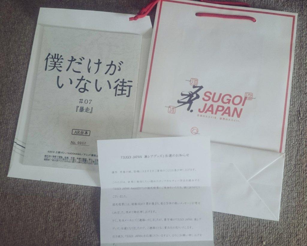 当選してたSUGOI JAPANの激レアグッズ届いてましたー!イェーイ!僕街第7話の台本でした^^*家宝にします🙏🙏