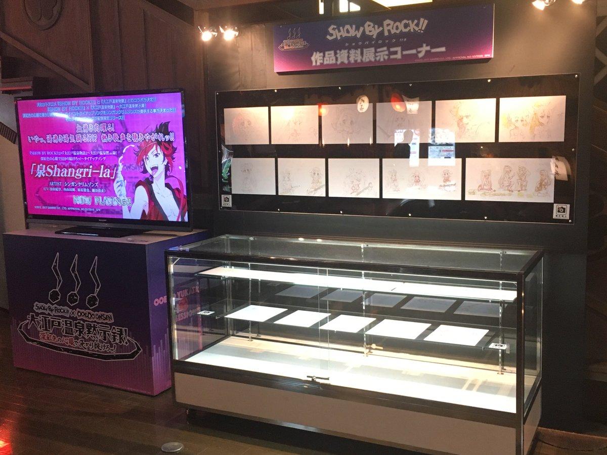 【オススメ!②】アニメ『SHOW BY ROCK!!』 の特別展示コーナー!CMやPVなどの放映と原画を展示しています!