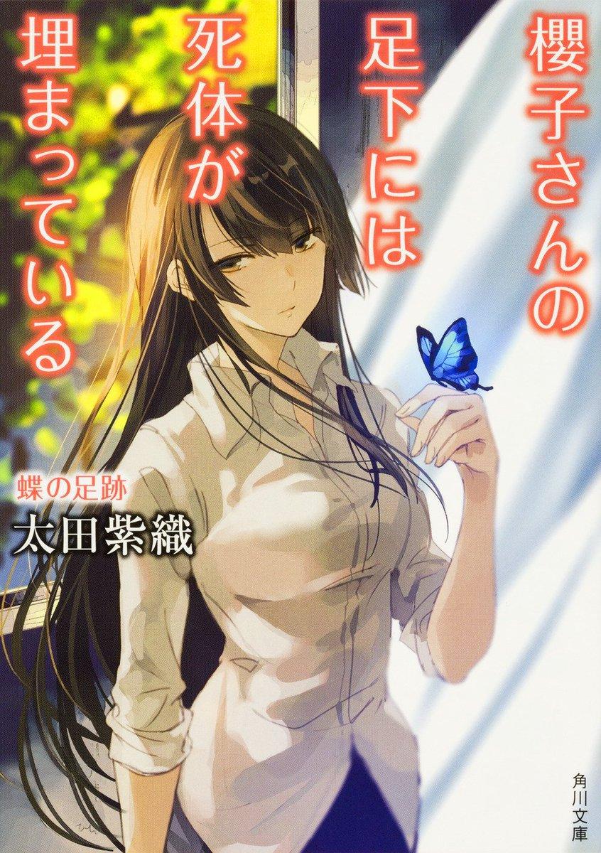 【書籍情報】本日は角川文庫より「櫻子さんの足下には死体が埋まっている 蝶の足跡」が発売されます!テレビドラマ化も決定し絶